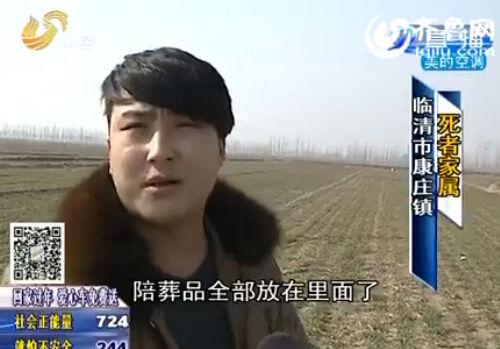 陪葬品没丢,尸体不见了。(视频截图)