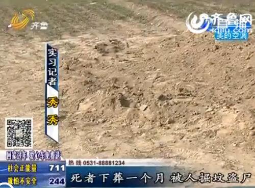 小沛的坟墓被刨开。(视频截图)