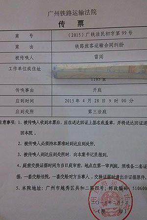 广州铁路运输法院出示的开庭传票。图片来自网络