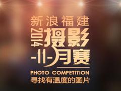 2015新浪福建摄影1月赛开赛 2月主题:年味福建