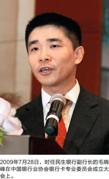 民生前行长毛晓峰:查不到籍贯