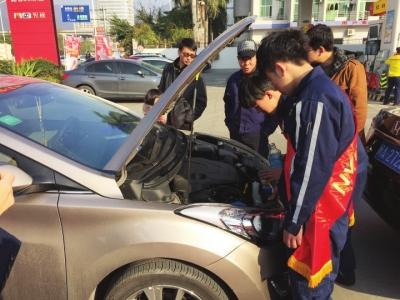 工作人员为爱心车检测油、气状况