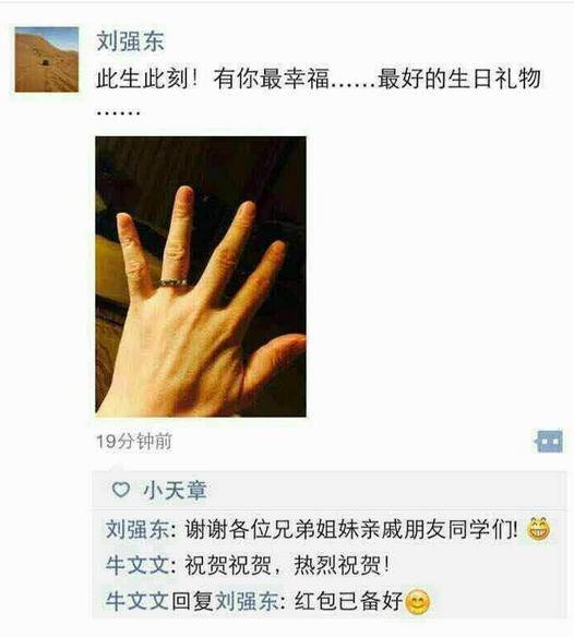 刘强东晒婚戒,章泽天点赞