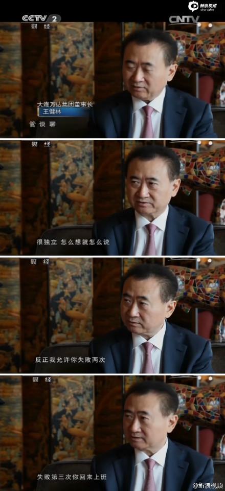 王健林谈儿子王思聪