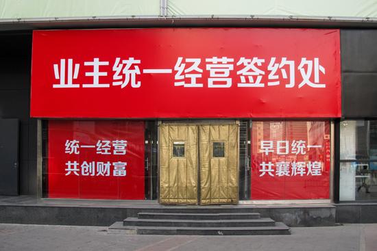 2月3日,北京,中关村e世界。近日,北京中关村e世界商城贴出公告称,由于e世界统一经营业主签约工作已正式开始,市场决定停止自有铺位招商及租赁。CFP供图