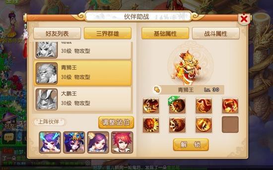 梦幻西游青狮王