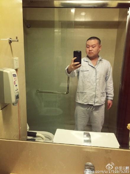 岳云鹏穿病号服自拍