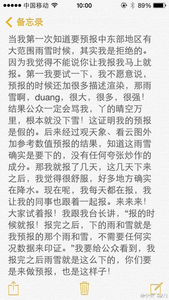 中央气象台长微博