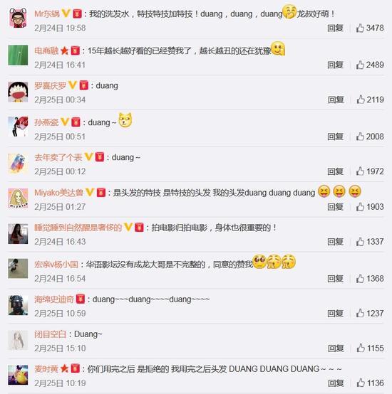 duangduang已经攻陷成龙大哥的微博……
