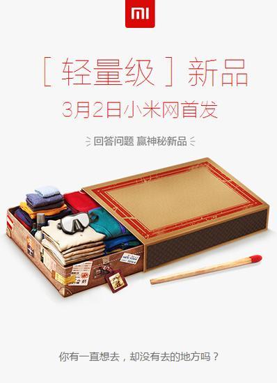 小米官网的新品介绍