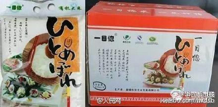中国游客天价购买日本大米 或系辽宁盘锦出口