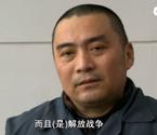 中纪委播高官忏悔录