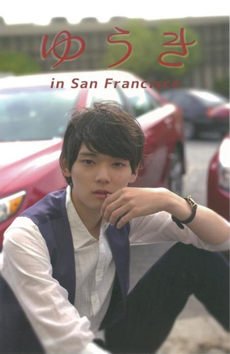 古川雄辉写真集《ゆうき in San Francisco》