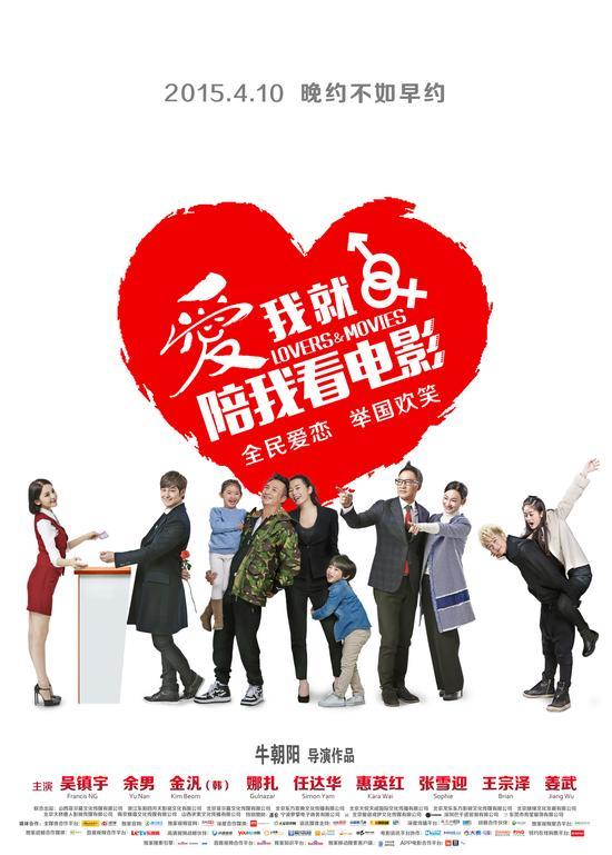 群星喜剧《爱我就陪我看电影》提档至4.10