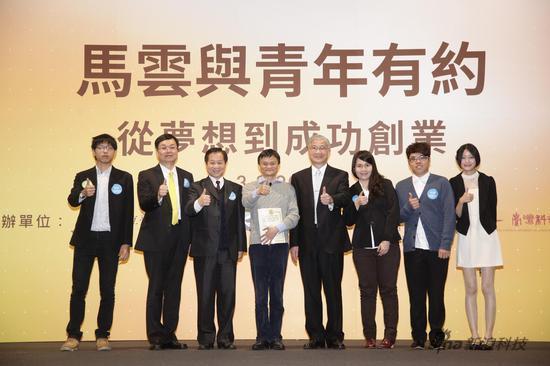马云和台湾大学、台湾师范大学、台湾科技大学的校长和学生会会长合影