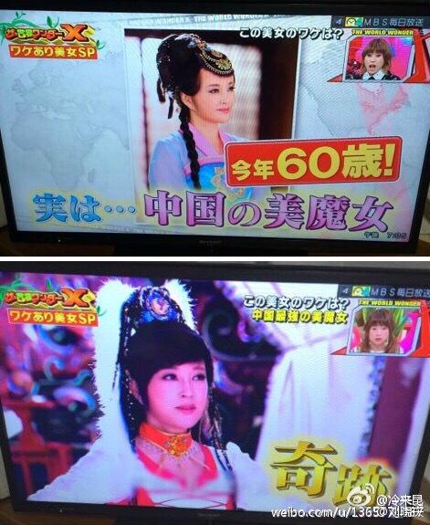 日媒在报道中强调刘晓庆的年龄