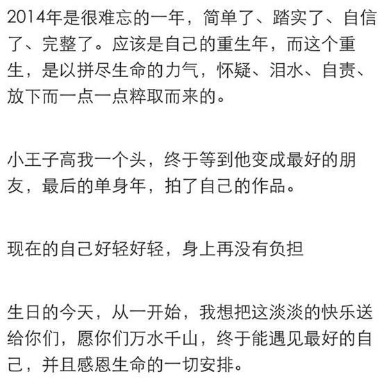 伊能静感慨2014年自己重生了,有了儿子和男友秦昊,人生踏实而完整