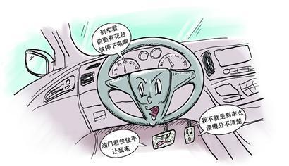 司机将油门当刹车酿惨祸(漫画配图)