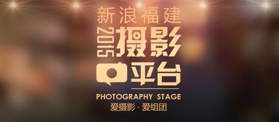 新浪福建摄团长招募 打造福建专属摄影活动平台