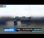 广州火车站砍人