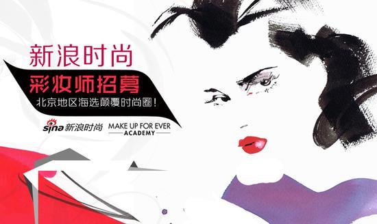 新浪彩妆师招募 北京地区海选颠覆时尚圈!