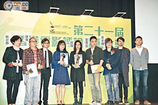 香港电影评论学会大奖颁奖礼,众得奖者一起合照。