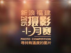 福建摄影1月赛获奖名单出炉 一共16组作品获奖