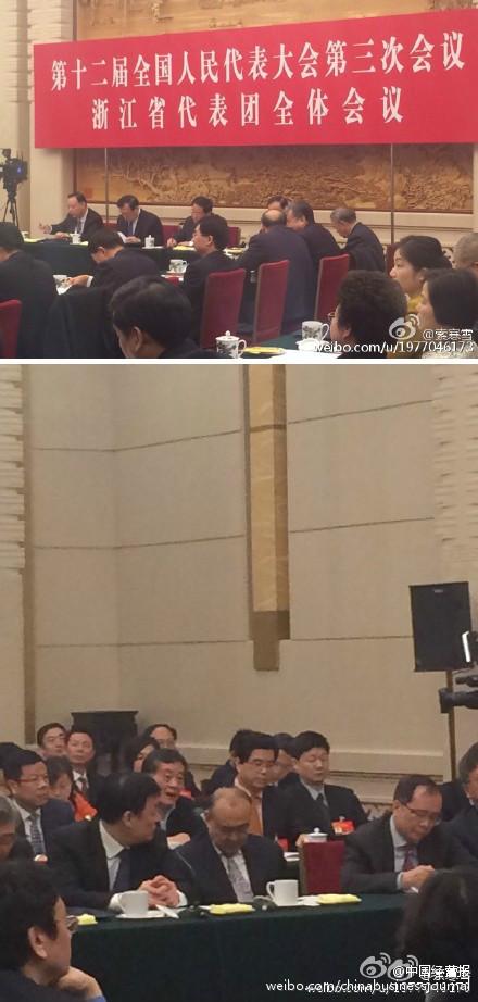 浙江省代表团整体会议现场