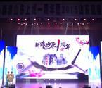 新浪山东上线一周年庆典