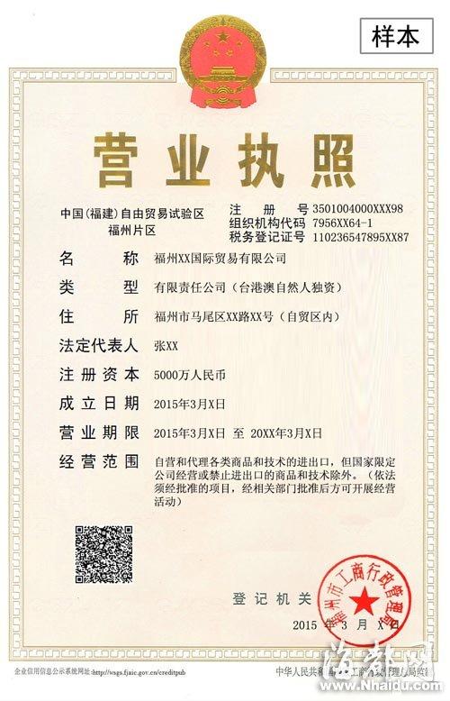 """福建省自贸区福州片区营业执照实现""""三照合一"""""""