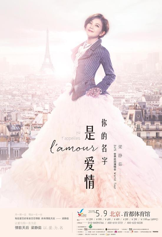 梁静茹你的名字是爱情北京演唱会海报