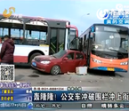 公交车离奇溜车