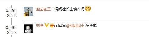 刘烨回复网友在考虑会不会上《快乐大本营》