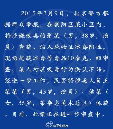 北京警方确认王学兵等涉毒被抓