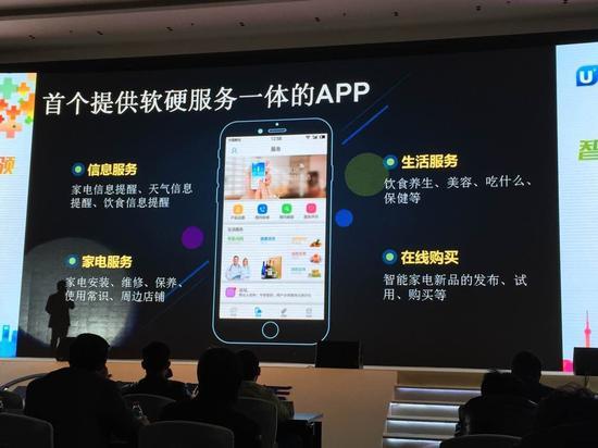 海尔在上海发布U+智慧生活APP