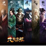 《九阴手游》游戏原画