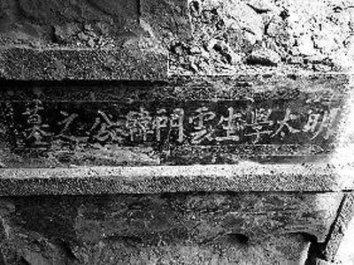 云阳镇居智村村民无意间发现的明朝古墓 韩明山供图