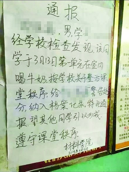 辽宁工业大学学生室内喝牛奶被通报处分.