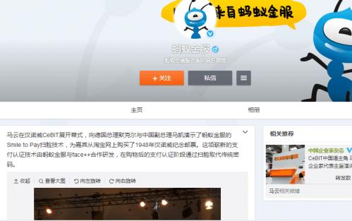 马云在CeBIT展演示扫脸支付技术