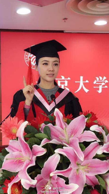 陈思思北大EMBA毕业
