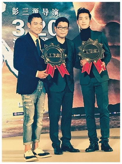 刘德华(左)与井柏然(右)获出品人王中军(中)嘉许他们对影戏的经心支出。