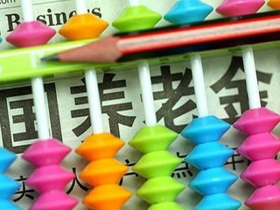 中国企业年金制度_企业年金是什么_企业年金是什么意思_什么是