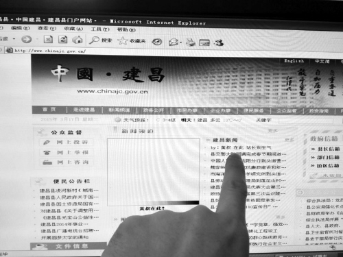 建昌县政府网站遭入侵。