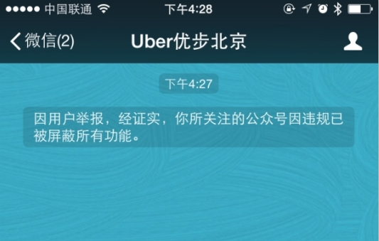 Uber多个官方微信公号被封