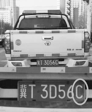 """涉事车辆号牌中的""""0""""被贴上胶带改成了""""C"""""""