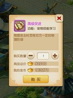 梦幻西游手游商会系统玩法说明