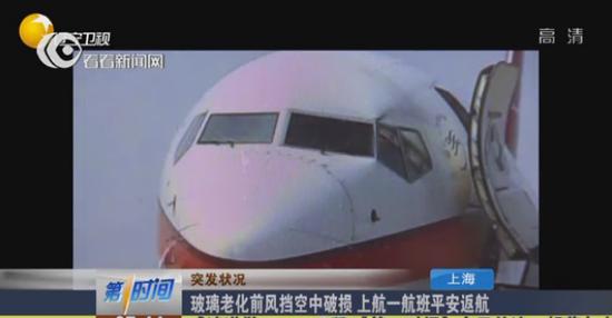 飞机起飞约20分钟时,机组人员发现驾驶舱前风挡玻璃