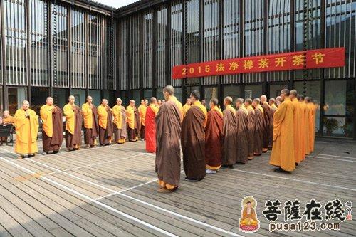 中天竺法净禅寺在杭州佛学院举行2015开茶节