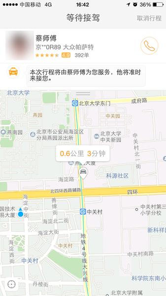 系统显示仅有0.6公里,车程2分钟