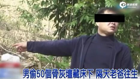男子偷50个骨灰罐藏床下 次日父亲便病逝